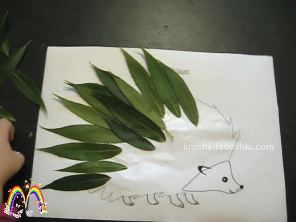 аппликация из листьев ежик