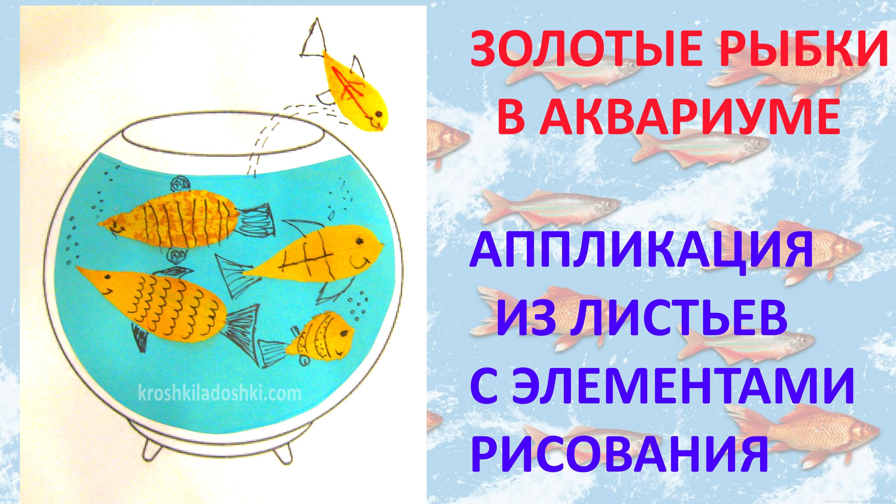 аквариум с рыбками поделка