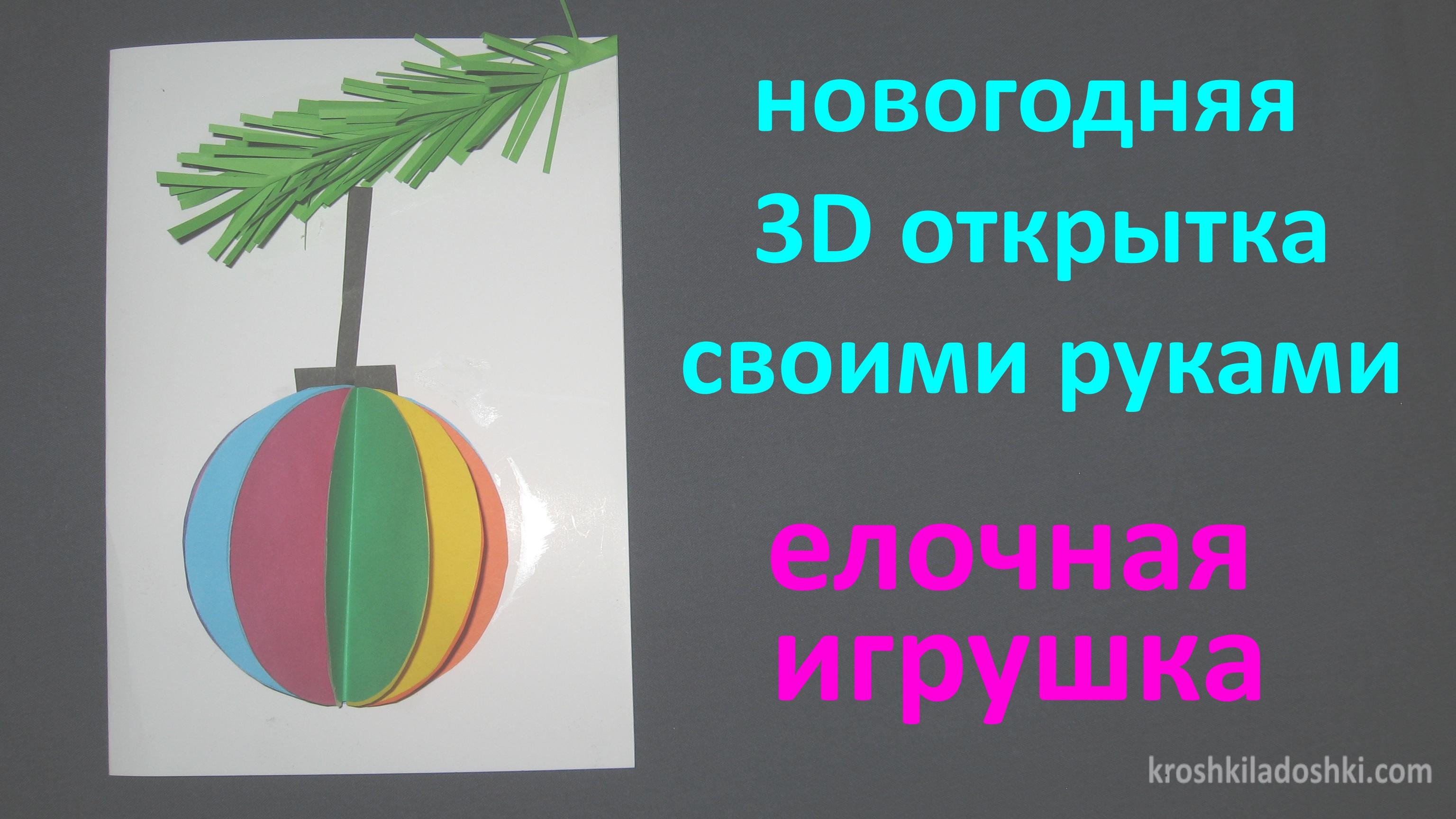 Новогодняя открытка 3D