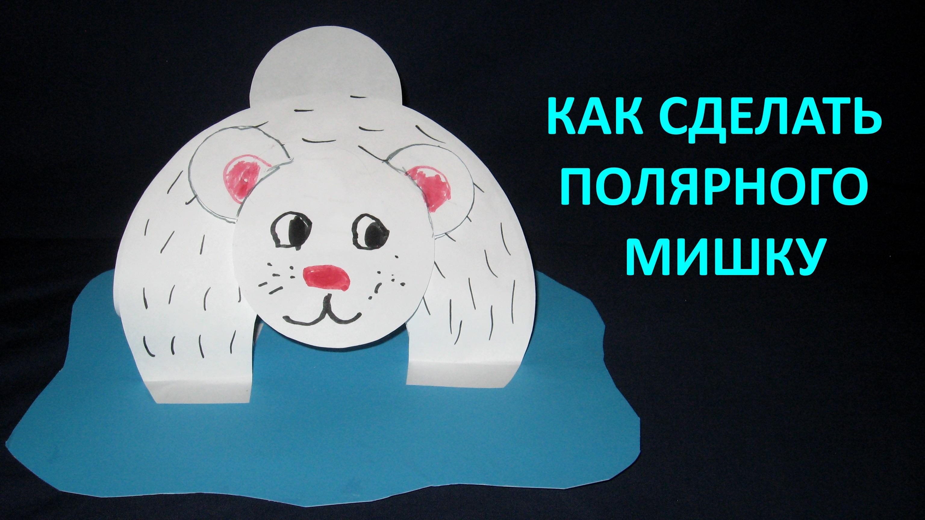 поделка медведь из бумаги своими руками