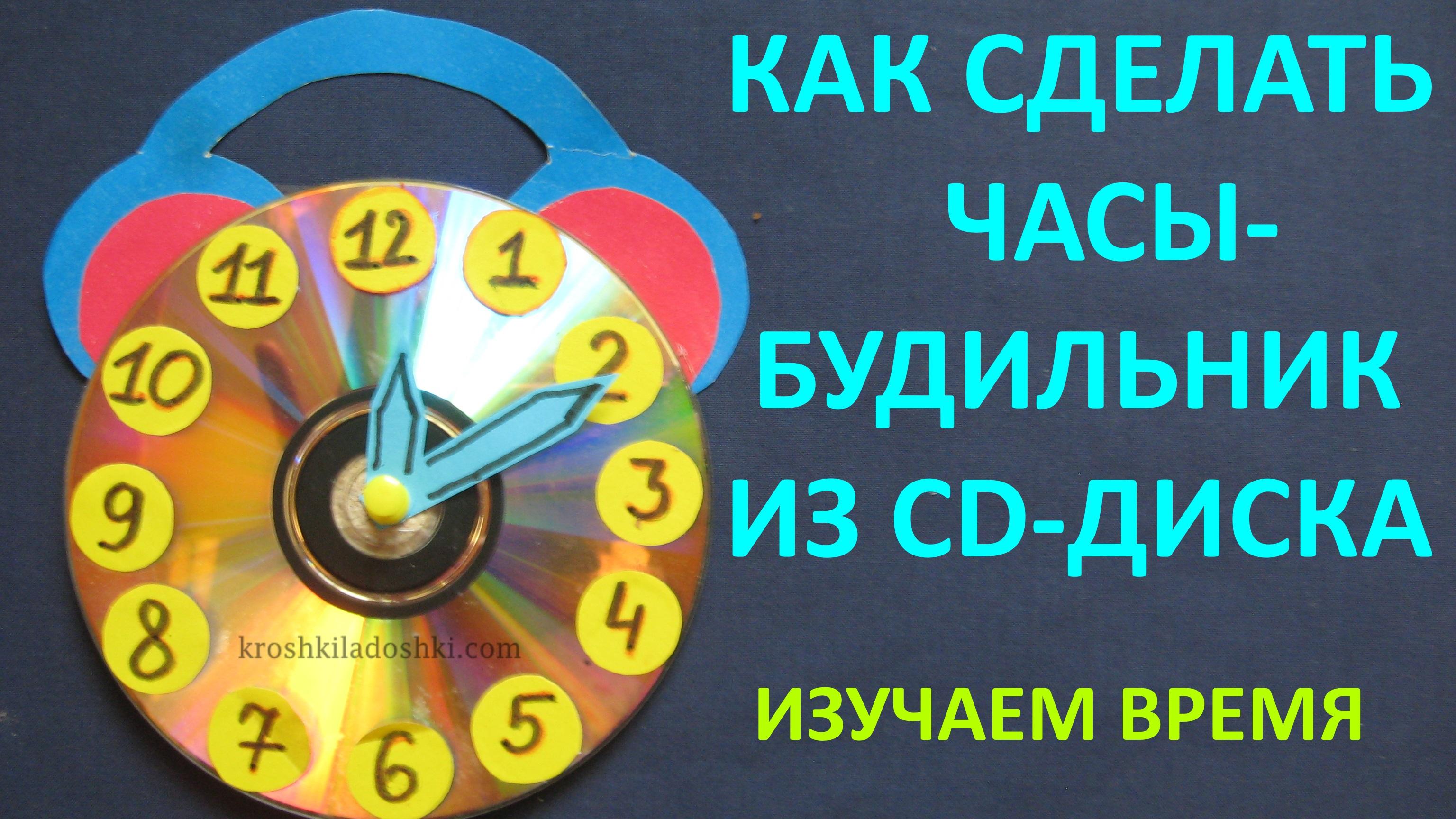 как сделать часы из диска и бумаги для детей