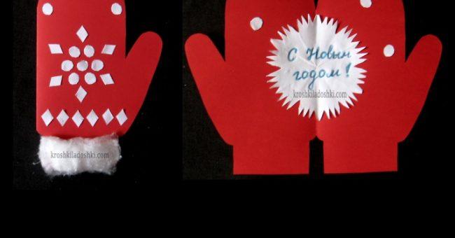 рукавички новогодняя открытка своими руками