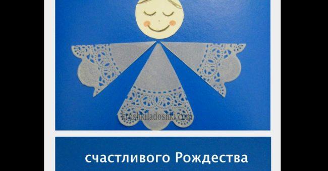 ангел рождественская открытка своими руками