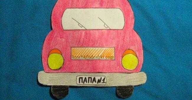 самодельная открытка с машиной для папы