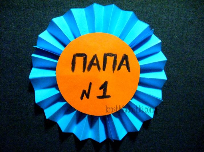 медаль для папы на день рождения