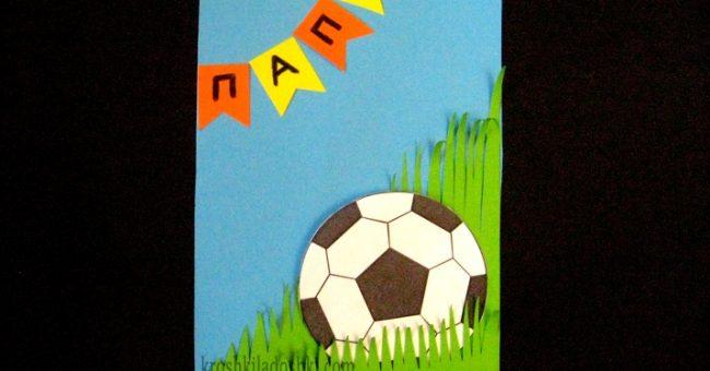 открытка для футболиста своими руками