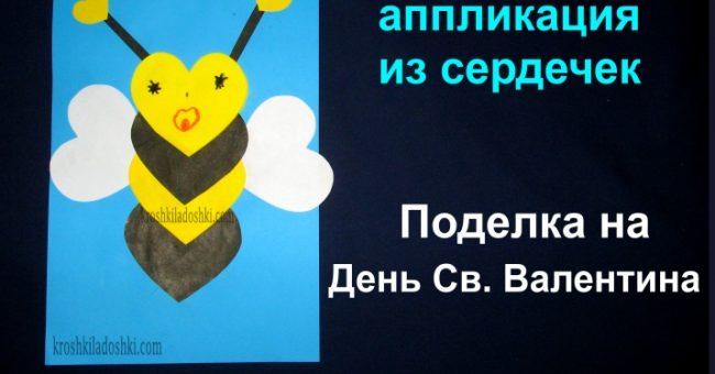 аппликация пчелка из сердечек