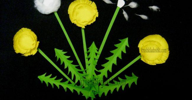 объемная аппликация одуванчики из бумаги и ваты