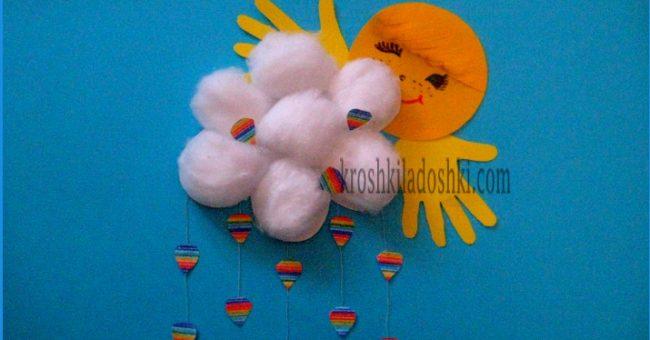 аппликация тучка, солнышко и радуга