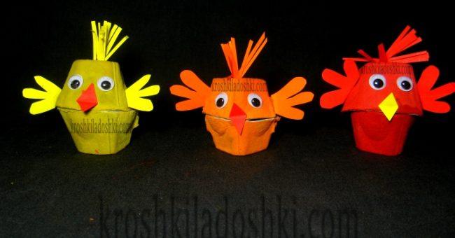 цыплята из яичных лотков