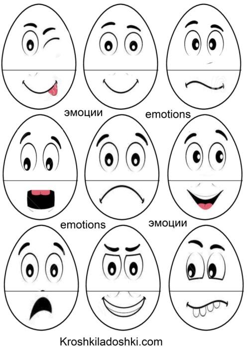эмоции игра