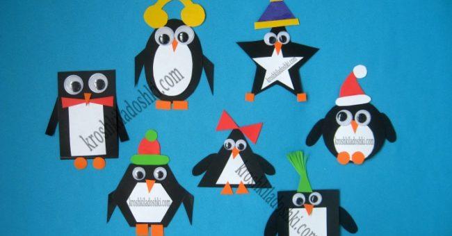 аппликация пингвин из геометрических фигур