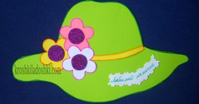 открытка шляпа