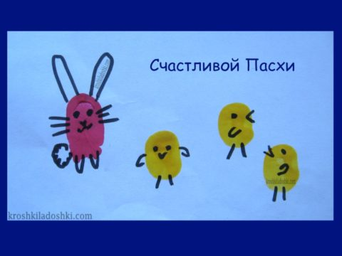 рисуем отпечатками пальцев