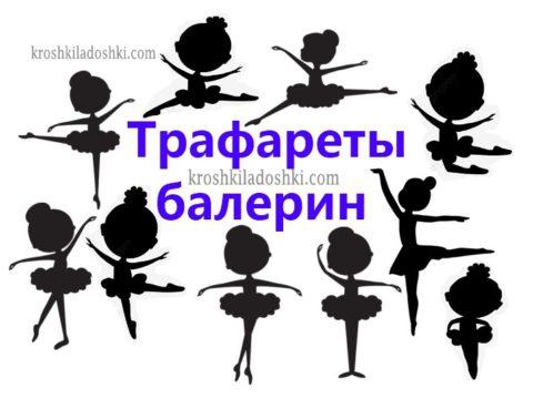 Балерина из бумаги шаблоны