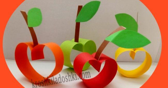яблоки из полосок бумаги