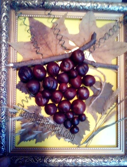 виноград из каштанов